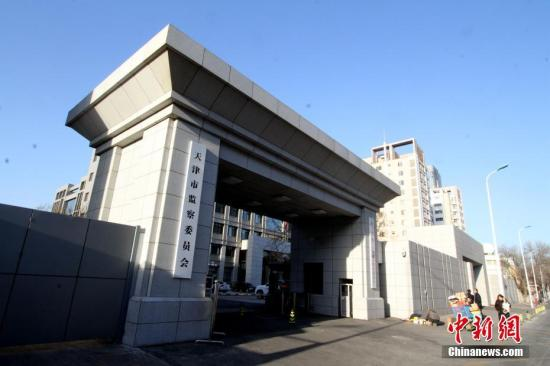 1月31日,天津市监察委员会正式挂牌成立,至此,天津市区两级监委全部成立,标志着该市推进监察体制改革试点工作取得实质性进展,踏上全面履职新征程。<a target='_blank' href='http://www.chinanews.com/'>中新社</a>记者 张道正 摄