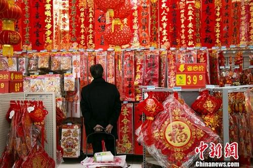 资料图一位市民正在选购新春对联。<a target='_blank' href='http://www.chinanews.com/' rel=