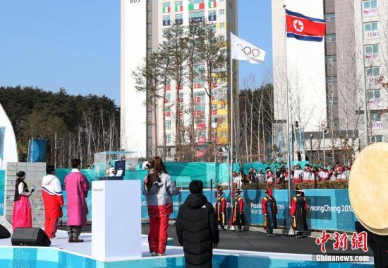 2月8日,朝鲜冬奥代表团在韩国江陵运动员村举行升旗仪式,受到众多媒体关注。中新社记者 宋吉河 摄