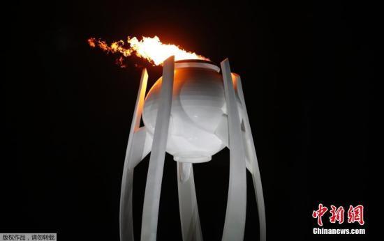 资料图:平昌冬奥会开幕式,冬奥会圣火熊熊燃烧。