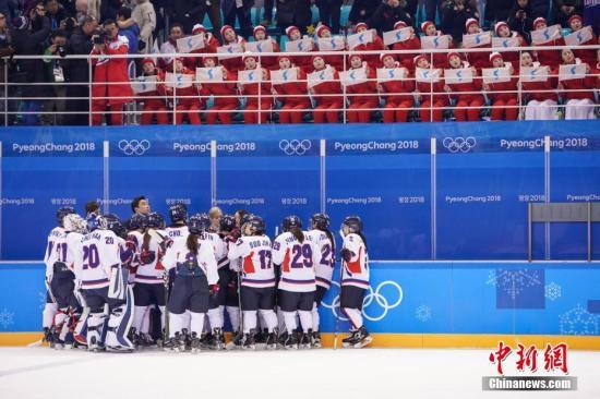 资料图:2018平昌冬奥会女子冰球比赛,朝韩女子冰球联队参赛。中新社记者 崔楠 摄