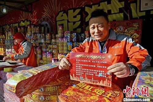 资料图:烟花爆竹销售网点。中新社发 李连杰 摄