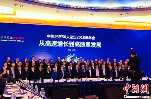 """2018年年会2月25日,中国经济50人论坛在北京举行,本届年会的主题是:""""从高速增长到高质量发展"""",今年是中国这个知名智库机构成立20周年。 记者 魏�� 摄"""
