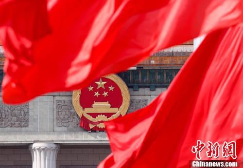 资料图:人民大会堂。<a target='_blank' href='http://www.chinanews.com/'>中新社</a>记者 杜洋 摄