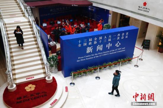 位于北京梅地亚中心的十三届全国人大一次会议和全国政协十三届一次会议新闻中心。<a target='_blank' href='http://www.chinanews.com/'>中新社</a>记者 富田 摄