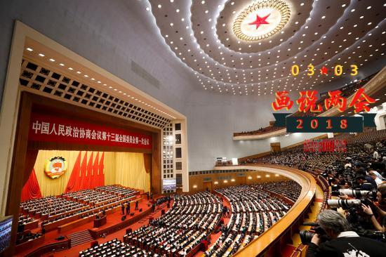 3月3日,全国政协十三届一次会议在北京人民大会堂开幕。 <a target='_blank' href='http://www.chinanews.com/'>中新社</a>记者 杜洋 摄