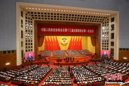 3月3日,全国政协十三届一次会议在北京人民大会堂开幕。 中新社记者 刘震 摄