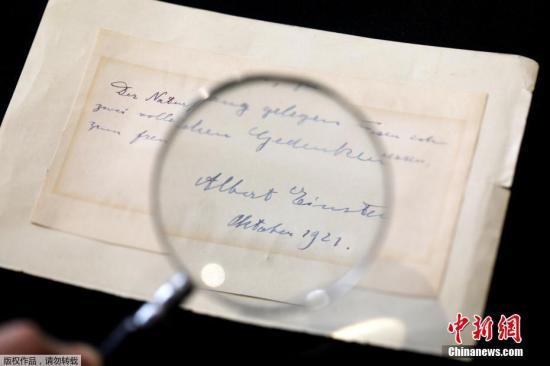 图为被拍卖的信件。