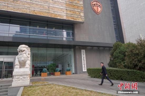 资料图:中国银行保险监督管理委员会。 <a target='_blank' href='http://vjdu.cn/'>中新社</a>记者 贾天勇 摄