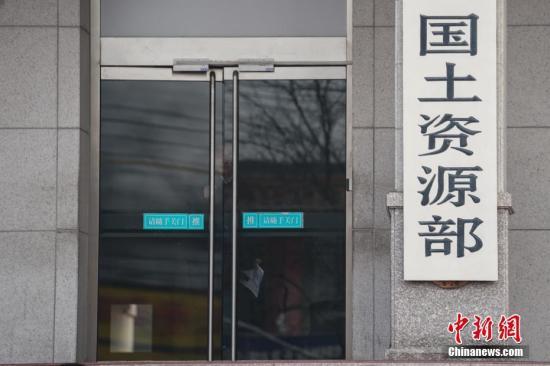 3月13日,《国务院机构改革方案》提请十三届全国人大一次会议审议。方案提出,中国拟组建自然资源部,不再保留国土资源部、国家海洋局、国家测绘地理信息局。 <a target='_blank' href='http://www.chinanews.com/'>中新社</a>记者 崔楠 摄