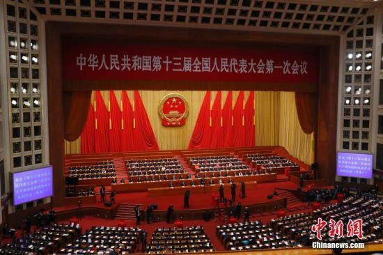 资料图:2018年3月17日,十三届全国人大一次会议在北京人民大会堂举行第五次全体会议。中新社记者 富田 摄