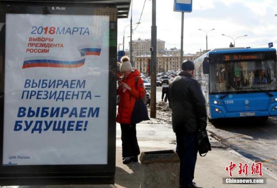 近日,莫斯科公交车站竖起了广告牌,号召民众参加总统选举投票。3月17日,距离俄罗斯总统大选还剩一天。在此之前,俄各项选举准备工作已经就绪,等待大选到来。<a target='_blank' href='http://www-chinanews-com.1111gou.cn/'>中新社</a>记者 王修君 摄
