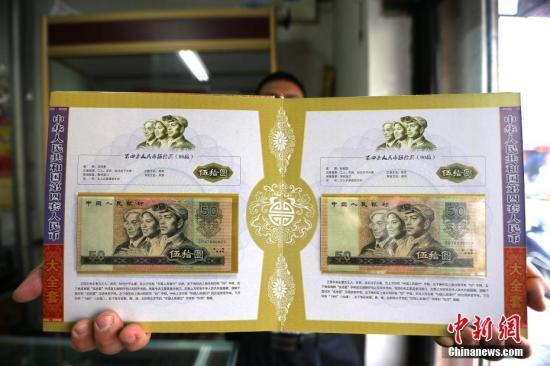 3月22日,山西太原,民众展示第四套人民币。<a target='_blank' href='http://www.chinanews.com/'>中新社</a>记者 张云 摄