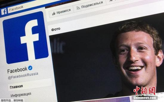 """资料图:社交媒体""""脸书""""(Facebook)页面。"""