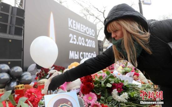 """资料图:当地时间2018年3月25日,俄罗斯西伯利亚南部城市克麦罗沃一家名为""""冬季樱桃""""的购物中心发生火灾,造成60人死亡,其中不少遇难者是儿童。 <a target='_blank' href='http://www.chinanews.com/'>中新社</a>记者 王修君 摄"""