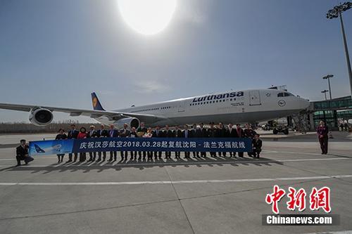 3月28日,德国汉莎航空公司LH782航班降落在澳门葡京网址沈阳桃仙国际机场,标志着沈阳—法兰克福直航航线的全新起航。<a target='_blank' href=