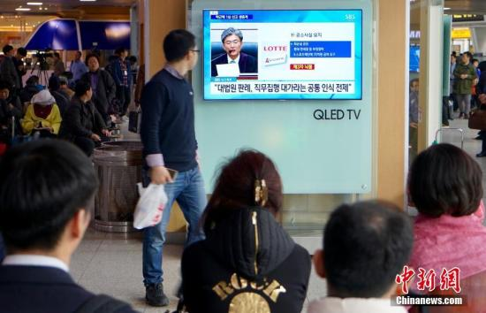资料图:当地时间2018年4月6日,韩国首尔火车站,人们观看韩国前总统朴槿惠案一审宣判的直播画面。<a target='_blank' href='http://www.jllhv.club/'>?#34892;?#31038;</a>记者 吴旭 摄