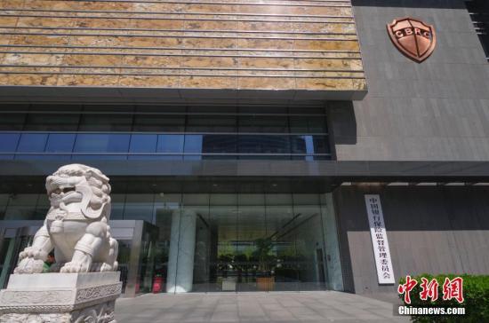 资料图:银行保险监督管理委员会。中新社记者 贾天勇 摄