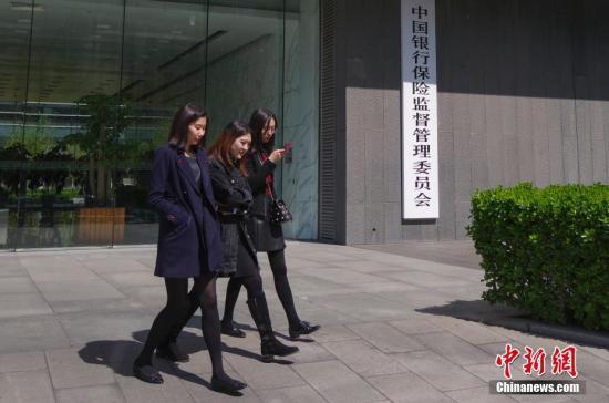 中国银行保险监督管理委员会。<a target='_blank' href='http://www.chinanews.com/'>中新社</a>记者 贾天勇 摄