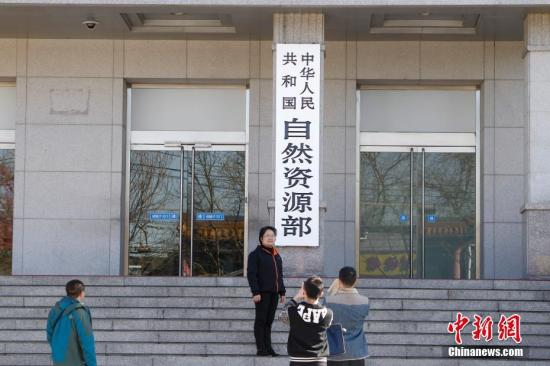 4月10日,中国自然资源部在北京正式挂牌。图为民众与新牌合影。中新社记者 贾天勇 摄