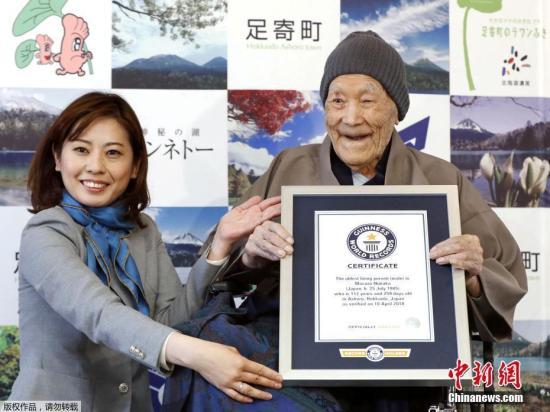 资料图:2019-07-19,日本男子Masazo Nonaka以112岁259天的年龄,被吉尼斯世界纪录认证为在世年龄最长的男性。