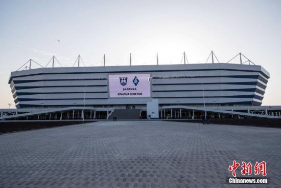 当地时间4月11日,新建成不久的俄罗斯加里宁格勒世界杯体育场迎来了首场足球测试赛。2018年世界杯将从6月中旬开始在俄罗斯11个城市的12个体育场举行。加里宁格勒体育场将承接其中的4场比赛。图为加里宁格勒世界杯体育场一景。/p中新社记者 王修君 摄