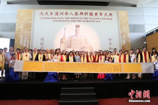 4月15日,澳大利亚华侨华人在悉尼举行恭拜轩辕黄帝大典。<a target='_blank' href='http://www.chinanews.com/'>中新社</a>记者 陶社兰 摄