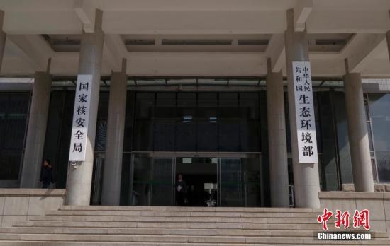4月16日,新组建的中华人民共和国生态环境部在北京正式挂牌。 中新社记者 贾天勇 摄