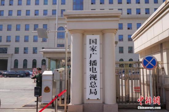 资料图:国家广播电视总局。 中新社记者 贾天勇 摄