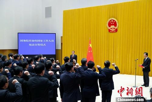 4月16日,新一届国务院在中南海举行宪法宣誓仪式。国务院总理李克强监誓。<a target='_blank' href='http://www.chinanews.com/'>中新社</a>记者 刘震 摄