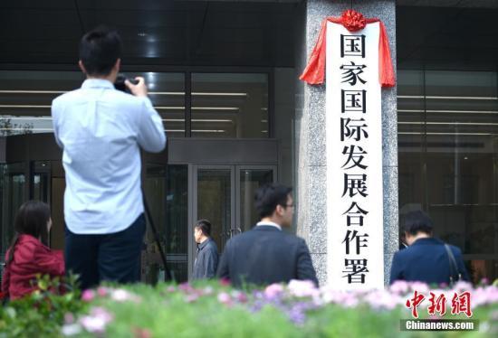 4月18日,中国国家国际发展合作署在北京举行揭牌仪式。中新社记者 侯宇 摄