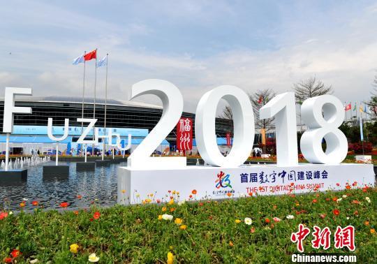 首届数字中国建设峰会在福州海峡国际会展中心举行。 张斌 摄