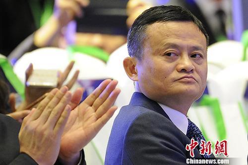资料图:马云。 <a target='_blank' href='http://www-chinanews-com.fz400.net/'>中新社</a>记者 佟郁 摄