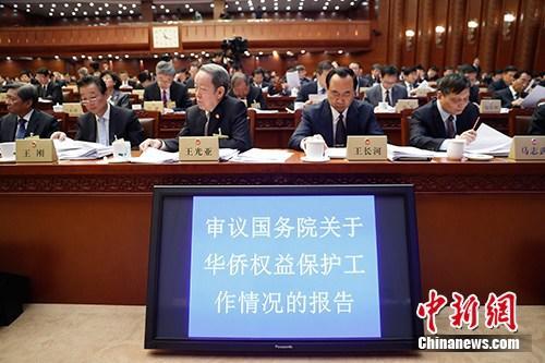资料图:2018年4月25日,十三届全国人大常委会第二次会议在北京召开。受国务院委托,国务院侨务办公室主任许又声作了关于华侨权益保护工作情况的报告。<a target='_blank' href='http://www.chinanews.com/'>中新社</a>记者 杜洋 摄