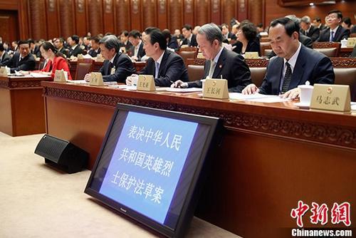 4月27日,十三届全国人大常委会第二次会议举行闭幕会。会议表决通过了英雄烈士保护法。 中新社记者 杜洋 摄
