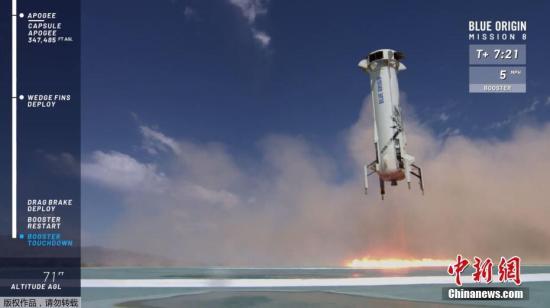 """当地时间4月29日,美国得克萨斯州范霍恩附近,美国蓝色起源公司再次成功试飞并回收升级版""""新谢泼德""""亚轨道飞行器。(视频截图)"""