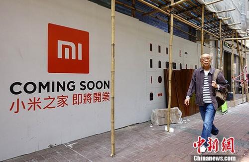 Xiaomi gets weak response ahead of HK float