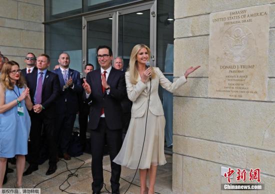 当地时间5月14日,美国驻耶路撒冷使馆举行开馆仪式。美国副国务卿沙利文率领美方代表团出席了仪式,其中还包括特朗普的女儿伊万卡和她的丈夫杰拉德・库什纳,以及财政部长史蒂文・姆努钦。报道称,开馆仪式约有800位嘉宾出席。