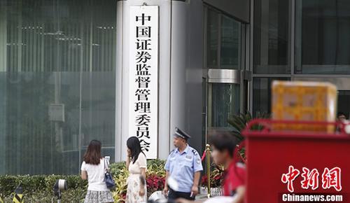 材料图:止您证监会。 a target='_blank' href='http://www.chinanews.com/'种孤社/a记者 张浩 摄