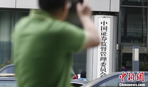 资料图:中国证监会。 中新社记者 张浩 摄