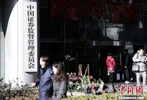 资料图:中国证监会。 <a target='_blank' href='http://www.chinanews.com/'>中新社</a>记者 李慧思 摄