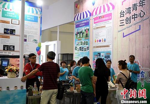 资料图:客商和民众在福州台湾青年三创中心参观。 中新社记者 张斌 摄