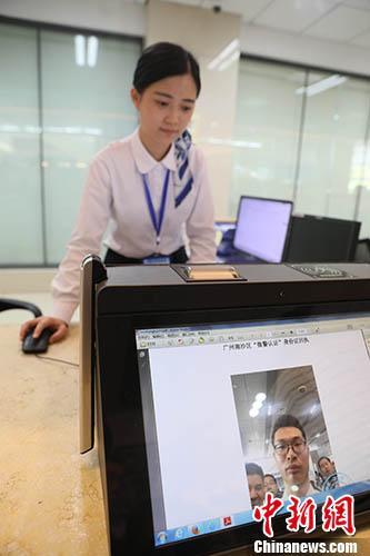 """资料图:远程""""身份证网证""""微信政务应用。 <a target='_blank' href='http://www.chinanews.com/'>中新社</a>发 李夏同 摄"""