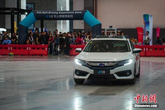 资料图:无人驾驶汽车演示。中新社记者 贺俊怡 摄