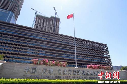 日前,中国(天津)自由贸易试验区向外界公布挂牌三周年的成绩单。天津自贸试验区经过三年的改革探索成效显著,特别是在服务京津冀协同发展等方面取得了丰硕成果。 图为中国(天津)自由贸易试验区滨海新区中心商务区。<a target='_blank' href='http://www.chinanews.com/'>中新社</a>记者 张道正 摄