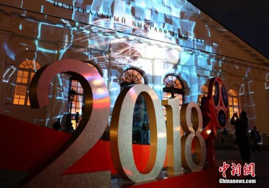 当地时间5月31日晚,俄罗斯首都莫斯科的马涅什广场举行大型灯光秀,迎接2018世界杯。<a target='_blank' href='http://www.chinanews.com/'><p  align=
