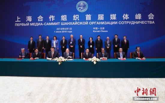 6月1日上海合作组织首届媒体峰会在北京举行。图为签约仪式上中国新闻社与吉尔吉斯斯坦卡巴尔国家通讯社签署相关合作协议。 <a target='_blank' rel='nofollow' href='http://www.chinanews.com/'>中新社</a>记者 杜洋 摄
