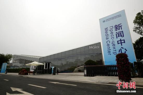上海合作组织青岛峰会新闻中心6月6日正式开放。胡耀杰 摄