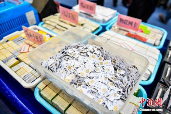 """资料图:6月28日,广东省公安厅内展示的涉案手机""""黑卡""""。当日,广东省公安厅通报称,2018年4月至5月,广东警方开展""""净网安网""""专案收网行动,共打掉团伙40余个,缴获非法获取买卖的公民个人信息1.2亿余条。<a target='_blank' href='http://www.chinanews.com/'>中新社</a>记者 陈骥�F 摄"""