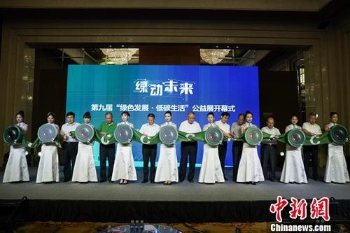 图为与会嘉宾为公益展开幕剪彩。中新社记者 崔楠 摄